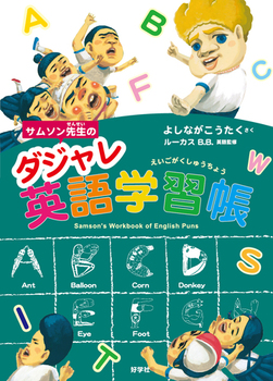 サムソン先生のダジャレ英語学習帳