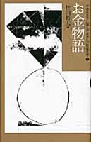 中学生までに読んでおきたい日本文学(4) お金物語
