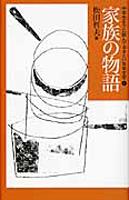 中学生までに読んでおきたい日本文学(5) 家族の物語