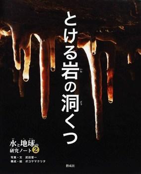水と地球の研究ノート (2) とける岩の洞くつ