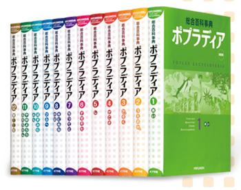 (新訂版)総合百科事典 ポプラディア 全12巻