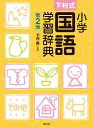 小学国語学習辞典 下村式 第2版