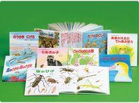 新日本動物植物えほん(全25巻)