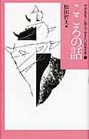中学生までに読んでおきたい日本文学(7) こころの話