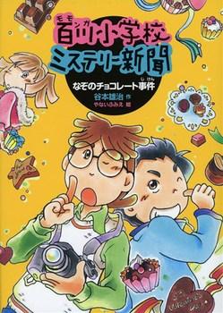 百川小学校ミステリー新聞(3) なぞのチョコレート事件