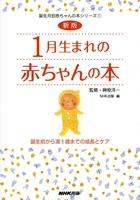 新版 1月生まれの赤ちゃんの本 誕生前から満1歳までの成長とケア