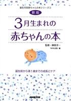 新版 3月生まれの赤ちゃんの本 誕生前から満1歳までの成長とケア