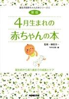 新版 4月生まれの赤ちゃんの本 誕生前から満1歳までの成長とケア