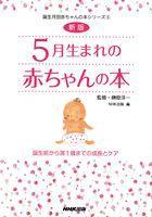 新版 5月生まれの赤ちゃんの本 誕生前から満1歳までの成長とケア