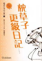 超訳日本の古典(3) 枕草子・更級日記