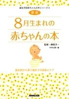 新版 8月生まれの赤ちゃんの本 誕生前から満1歳までの成長とケア