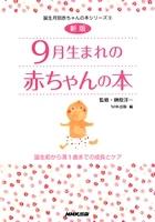 新版 9月生まれの赤ちゃんの本 誕生前から満1歳までの成長とケア