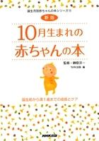 新版 10月生まれの赤ちゃんの本 誕生前から満1歳までの成長とケア