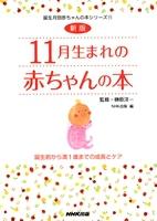 新版 11月生まれの赤ちゃんの本 誕生前から満1歳までの成長とケア