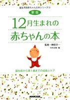 新版 12月生まれの赤ちゃんの本 誕生前から満1歳までの成長とケア