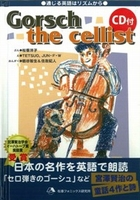 Gorsch the cellist CDつき絵本