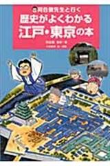 河合敦先生と行く 歴史がよくわかる江戸・東京の本