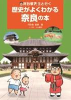 河合敦先生と行く歴史がよくわかる奈良の本