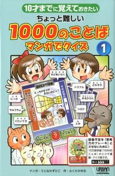 10才までに覚えておきたい ちょっと難しい1000のことば マンガでクイズ (1)