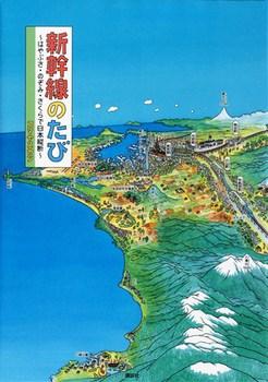 新幹線のたび 〜はやぶさ・のぞみ・さくらで日本縦断〜