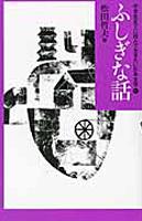 中学生までに読んでおきたい日本文学(10) ふしぎな話