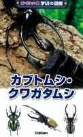 新ポケット版学研の図鑑 (11) カブトムシ・クワガタムシ