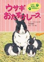 こちら動物のお医者さん(3) ウサギおたすけレ−ス