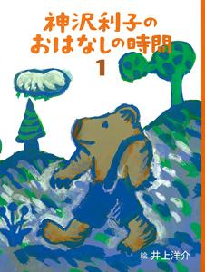 神沢利子のおはなしの時間1