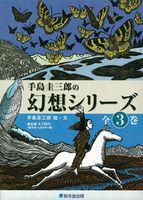 手島圭三郎の幻想シリ−ズ(全3巻)