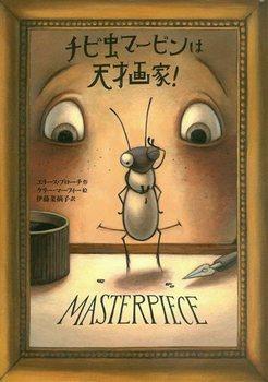 チビ虫マービンは天才画家!
