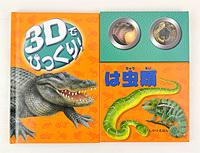 3Dでびっくり!は虫類