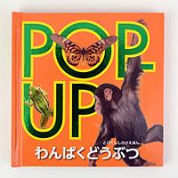 POP-UP わんぱくどうぶつ