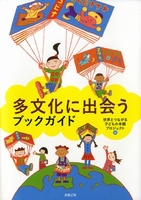 多文化に出会うブックガイド