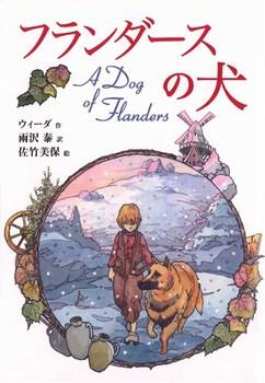 偕成社文庫 フランダースの犬