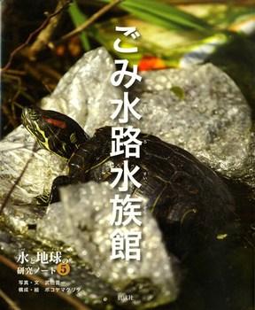 水と地球の研究ノート(5) ごみ水路水族館