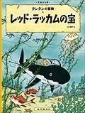ペーパーバック版 タンタンの冒険 レッド・ラッカムの宝