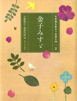 日本語を味わう名詩入門(2) 金子みすゞ