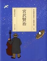 日本語を味わう名詩入門(1) 宮沢 賢治