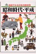 昭和時代・平成