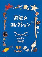 ふしぎコレクション (1) 浜辺のコレクション
