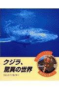 クジラ、驚異の世界