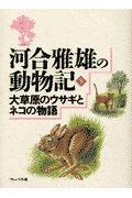 大草原のウサギとネコの物語
