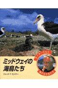 ミッドウェイの海鳥たち