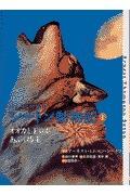 オオカミ王ロボ/あぶく坊主