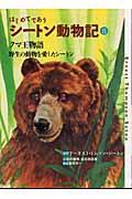 クマ王物語/野生の動物を愛したシートン