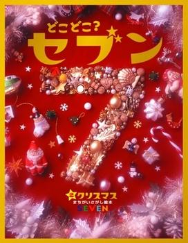 どこどこ?セブン(2) クリスマス