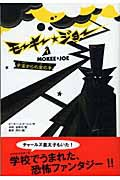 モーキー・ジョー 1 −宇宙からの魔の手−
