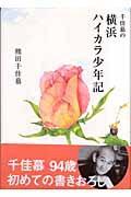 千佳慕の横浜ハイカラ少年記
