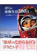 ぼくの南極生活500日 −ある新聞カメラマンの南極体験記−