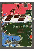 魔女の本棚(11) 魔女のお菓子